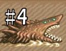 【実況】 戦車でGO!!【メタルマックス2】 その4