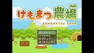【おそ松さん】けもまつ農場 紹介ムービー【同人ゲーム】