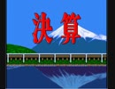 【TAS】スーパー桃太郎電鉄Ⅲ 最大収益の旅 8年目