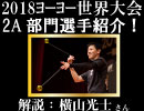 Yo-Yo TV 第9回 - ヨーヨー世界大会 2A部門出場選手 徹底紹介 by 横山光士さん!