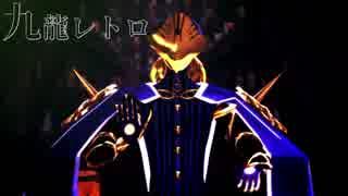 【Fate/UTAU】九/龍/レ/ト/ロ【アヴィケブロン】