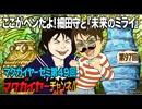 第49回「ここがヘンだよ! 細田守と『未来