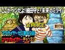 第49回 延長戦「ここがヘンだよ! 細田守