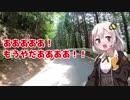 【高野龍神スカイライン】紲星あかり to ツーリング! Part10 紀伊半島編 その2【青山高原道路】