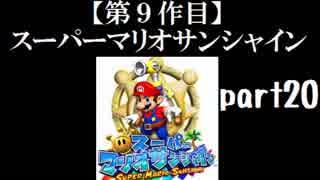 スーパーマリオサンシャイン実況 part20【ノンケのマリオゲームツアー】