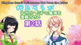 【Kingdom Come: Deliverance DLC From th