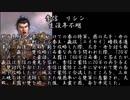 【三國志】美鈴がフランに教える始皇帝 「統一篇」【ゆっくり解説】