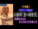ボクシング連盟会長・山根明「悪の履歴書」《予告編》