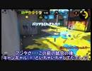 【スプラトゥーン2】ガチ部屋とKEeeNとアタシ#1(KEeeNのガチ...