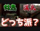 【GMOD】姑息と漢気が両立するかくれんぼ【prophunt】