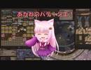 【Kenshi】あかねのパティシエ!  23品目