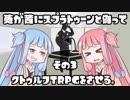 葵が茜にスプラトゥーンと偽ってクトゥルフTRPGをさせる。その3