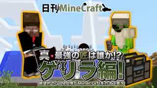 【日刊Minecraft】真・最強の匠は誰か!?ゲリラ編!絶望的センス4人衆がMinecraftをカオス実況!#11
