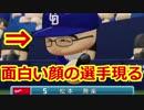 【パワプロ2018】目指せ沢村賞!神野投手物語#05【マイライフ】