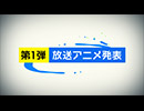 ニコニコANIME FES 2018 第1弾放送アニメ発表動画