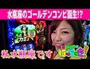 パチスロ【河原みのりのはっちゃき!】#57