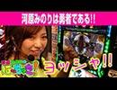 パチスロ【河原みのりのはっちゃき!】#58