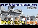 【アデン湾・海賊対処】第31次 派遣海賊対処行動水上部隊 出...