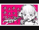 【ニコニコ動画】チェチェ・チェック・ワンツー! - 和田たけあきを解析してみた