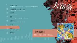 C94新譜XFD『大富豪』豚乙女