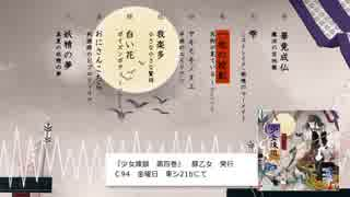 C94新譜XFD『少女煉獄第四巻』豚乙女