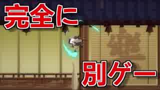 【実況】ナレーションに逆らうとナレータ