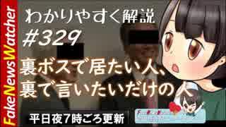 【FNW】小泉氏の裏切りで小沢氏の野望潰え