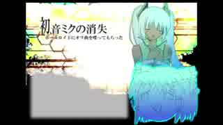 ゆっくりが歌う「初音ミクの消失」 thumbnail