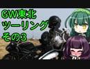 とことこいくSEROW250 part 22 ~2018年GW東北ツーリング そ...