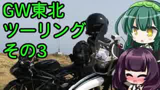 とことこいくSEROW250 part 22 ~2018年GW