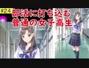 【初見実況】#24 女の子が超可愛いRPG! 【ブルーリフレクション】【BLUE REFLECTION】【ブルリフ】