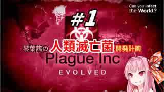 【Plague Inc:Evolved】琴葉茜の人類滅亡菌開発計画#1【VOICEROID実況】