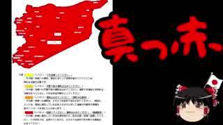 【ゆっくり保守】安田純平氏の拉致、私は自己責任だと思います。