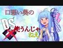 【Dead by Daylight】口悪い葵の「DS使うんじゃねえ!!」【ボイロ実況】