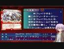 結月純と遊ぶDM「デュエル・マスターズ 邪封超龍転生」2