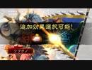 【新ver連投】もと大軍師にこき使われる その44【三国志大戦】