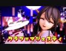 【18夏MMDふぇすと本祭】榛名さんで「クラブ=マジェスティ」【MMD艦これ】