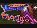 【実況プレイ】可愛い勇者さんになるよ!-Part10-【DQ1】