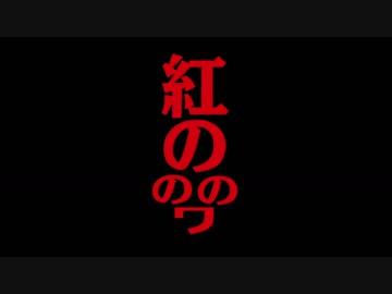 [MMD]紅のののワ【MMD杯ZERO参加動画】【18夏MMDふぇすと本祭】【ありがとう!MMD祭夏】