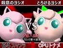 【第八回】64スマブラCPUトナメ実況【Bブロック第十試合】