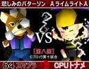 【第八回】64スマブラCPUトナメ実況【Cブロック第十試合】