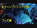 【LoL】全チャンプSランクの旅【フィズ】Patch 8.15 (65/141)