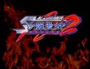 【TAS】 沙羅曼蛇2 2周目【PS】