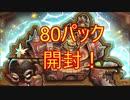 【Hearthstone】ハンター☆part113【実況】