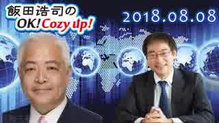 【藤井厳喜】飯田浩司のOK! Cozy up! 201