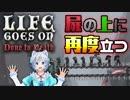 【Life Goes On】シロが再び屍の上に立つ