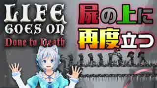 【Life Goes On】シロが再び屍の上に立つ時がきました!【ゲーム実況】