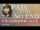 【拉致問題アワー #418】『Pain with No End / 終わりのない...