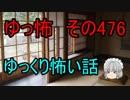 【ゆっ怖】ゆっくり怖い話・その476【怪談】