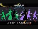 【MMD鬼徹】 盂蘭盆~百鬼夜行2018 【開幕】
